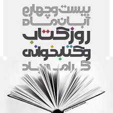 bookday4