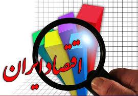 eghtesad iran