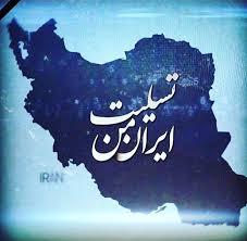 iran tasliat