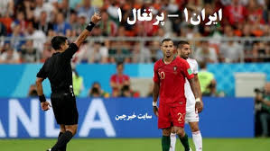 iran 1 portugal 1